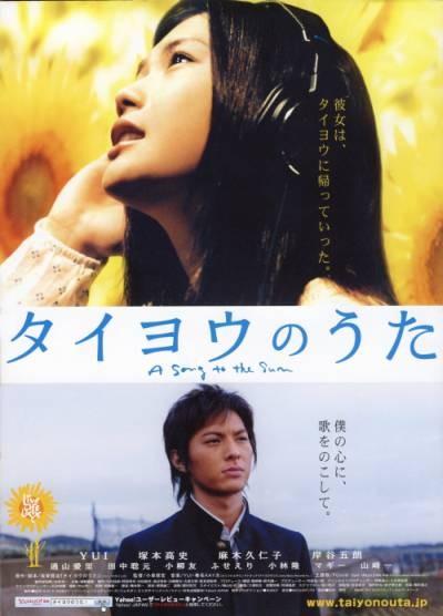 Песня Cолнцу - (Taiyo no uta)