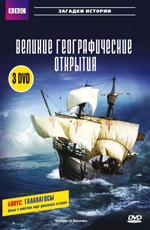 BBC: Великие географические открытия - (BBC: Voyages of Discovery)