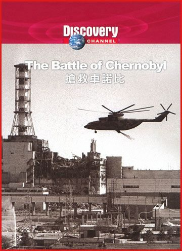 Discovery: Битва за Чернобыль - (The Battle of Chernobyl)