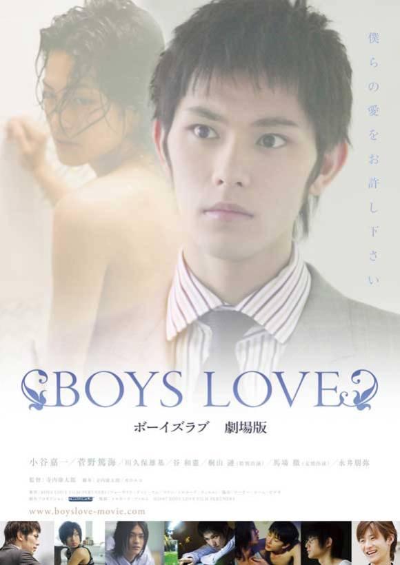 Любовь мальчишек - (Boys Love)