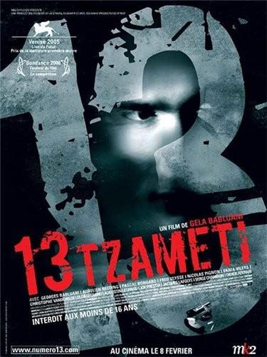 Тринадцать (13) - (Tzameti)