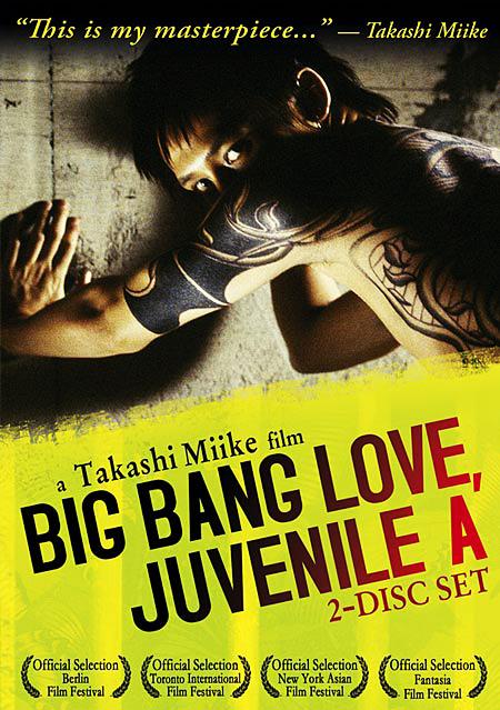 Взрывная любовь - (A Big bang love, Juvenile)