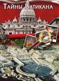 Мистика. Тайны Ватикана - (Mystica. The Rise of the Vatican)