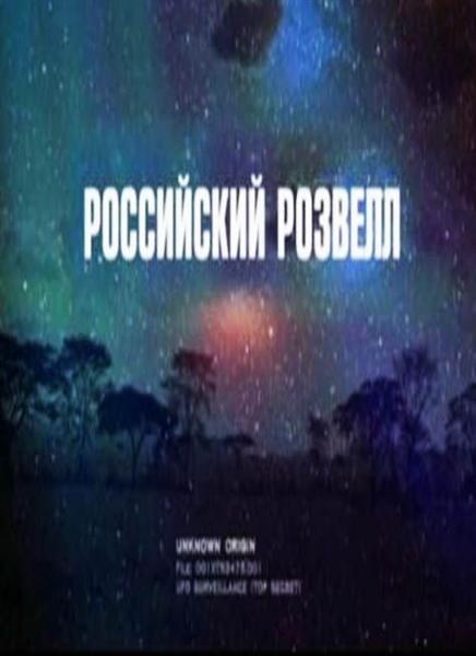Правда об НЛО. Российский Розвелл