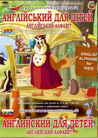 Уроки тетушки Совы. Английский алфавит для детей.