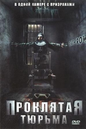 Проклятая тюрьма - (Death Row)