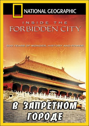 National Geographic: В Запретном городе - (National Geographic: Inside the forbidden city)