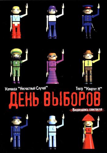 День выборов - спектакль театра Квартет И