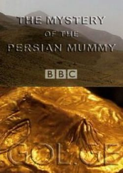 ����� ���������� ����� - The Mystery Of The Persian Mummy