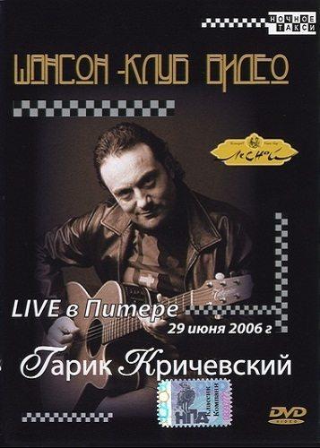 Гарик Кричевский - Live в Питере