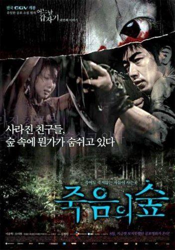Темный лес: Четыре страшные истории - (Juk-eum-yi soop (Dark Forest))