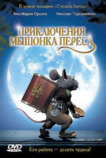 Приключения мышонка Переса - (El ratГіn PГ©rez)