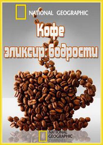 National Geographic: Кофе:эликсир бодрости - (Coffee: Beans to Buzz)