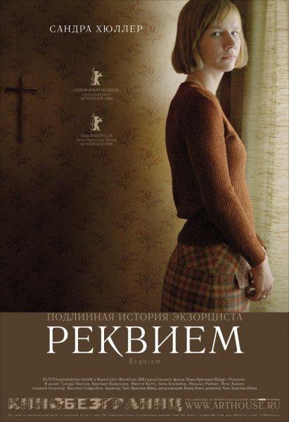 Реквием - (Requiem)
