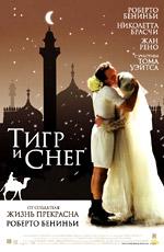 Тигр и снег - (La Tigre e la neve)