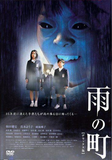 Город дождя - (Ame no machi)