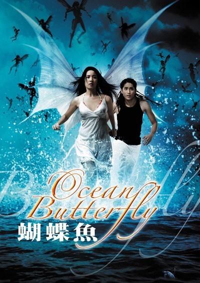 Океанская бабочка - (Ocean Butterfly)