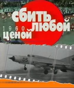 Русские тайны: Сбить любой ценой - Sbit ljuboj cenoj