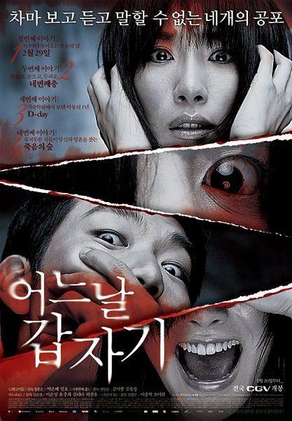 Потайной этаж - (Nebeonjjae cheung)