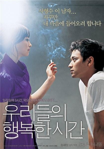Наше счастливое время - (Urideul-ui haengbok-han shigan)