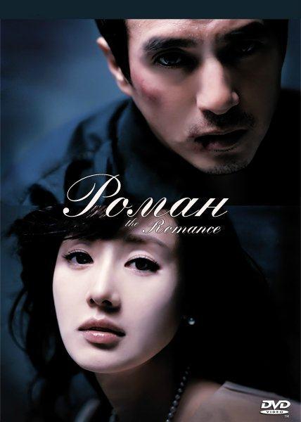 Роман - (The Romance)