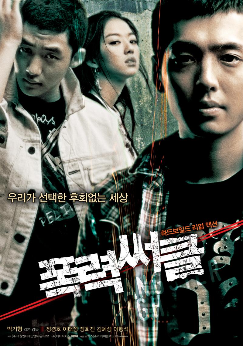 Верховный гангстер - (Pongryeok-sseokeul)