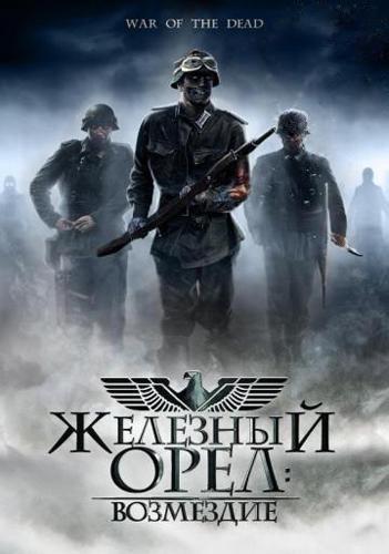 Железный орел: Возмездие - (War of the dead)
