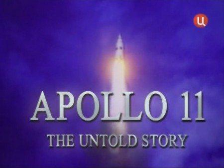 Аполлон - 11. Нерассказанная история - (Apollo 11: The Untold Story)