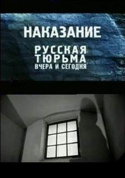 Наказание: Русская тюрьма вчера и сегодня