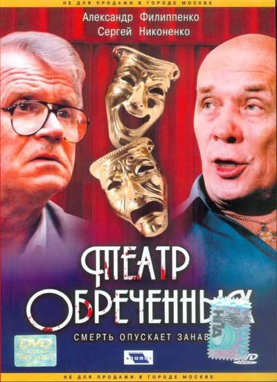 Театр Обреченных (Смерть опускает занавес)