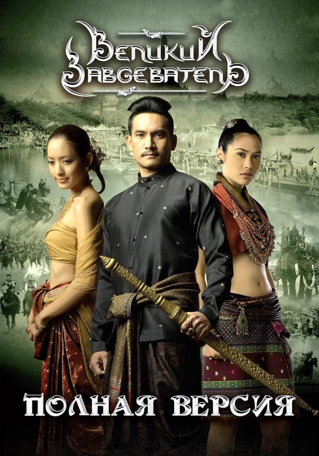 Великий завоеватель - (Naresuan)