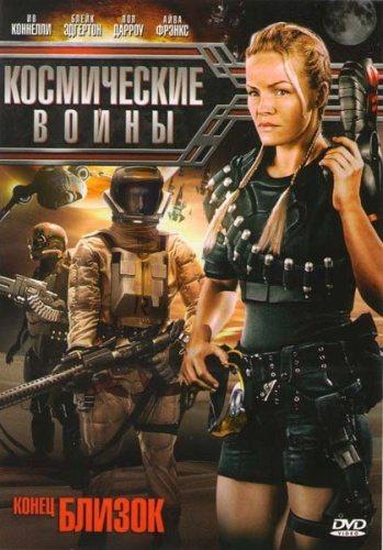 Космические войны - (Battlespace)