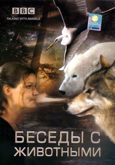 BBC: Беседы с животными - (BBC: Talking with Animals)