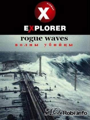 Explorer: Волны убийцы - (Explorer: Rogue waves)