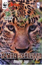 Земля леопарда. Времена года