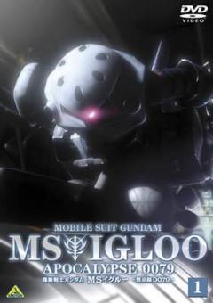 Мобильный воин ГАНДАМ: Апокалипсис 0079 (Мобильные единицы: Апокалипсис 0079) - (Mobile Suit Gundam MS IGLOO: Apocalypse 0079)
