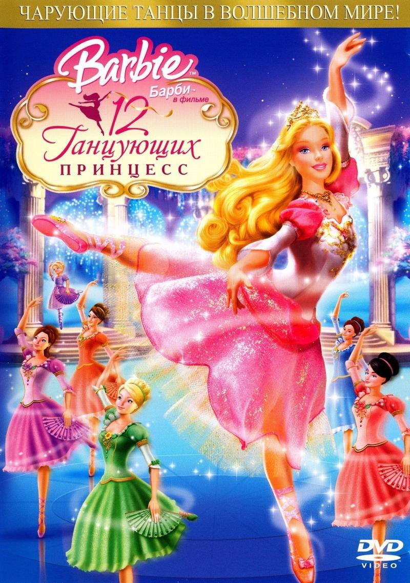 Барби и 12 Танцующих принцесс - (Barbie in the 12 Dancing Princesses)