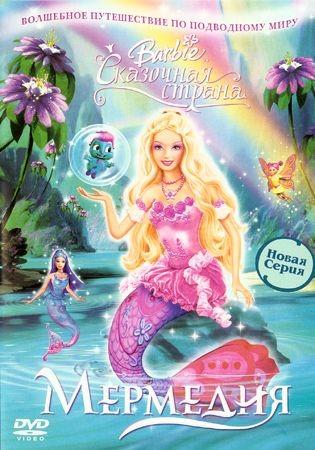 Барби: Сказочная страна Мермедия - (Barbie Fairytopia: Mermaidia)
