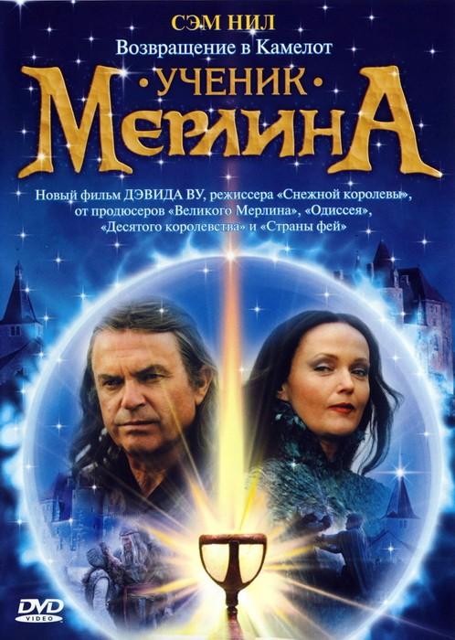 Ученик Мерлина - Возвращение в Камелот - (Merlin's Apprentice)