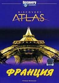 Discovery Atlas: ������� - (Discovery Atlas: France Revealed)