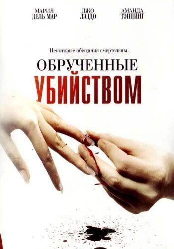 Обрученные убийством - (Engaged to Kill)