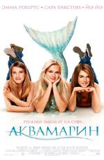 Аквамарин - (Aquamarine)