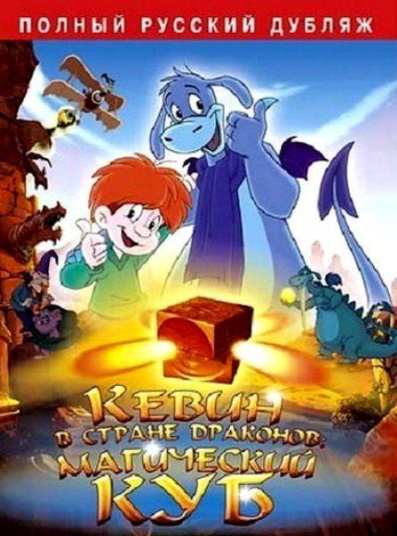 Кевин в Стране Драконов: Магический Куб - (El cubo mГЎgico)
