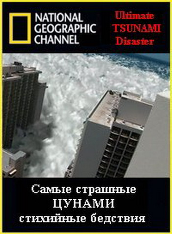 National Geographic: ����� �������� ��������� ��������: ������ - (Ultimate Disaster Tsunami)
