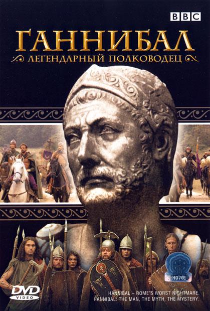 BBC: Ганнибал-легендарный полководец - (BBC: Hannibal - Rome's worst nightmare)