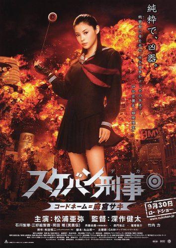 Девочка-полицейский Йо-йо - (Sukeban Deka: KГґdo nГЄmu = Asamiya Saki)