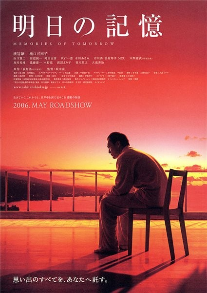 Воспоминания о завтра - (Memories of Tomorrow)