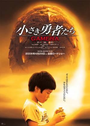 Гамера: Маленькие герои - (Gamera: Chiisaki yusha-tachi)