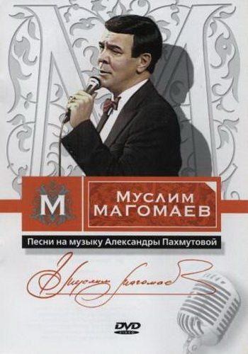 Муслим Магомаев - Песни на музыку Александры Пахмутовой