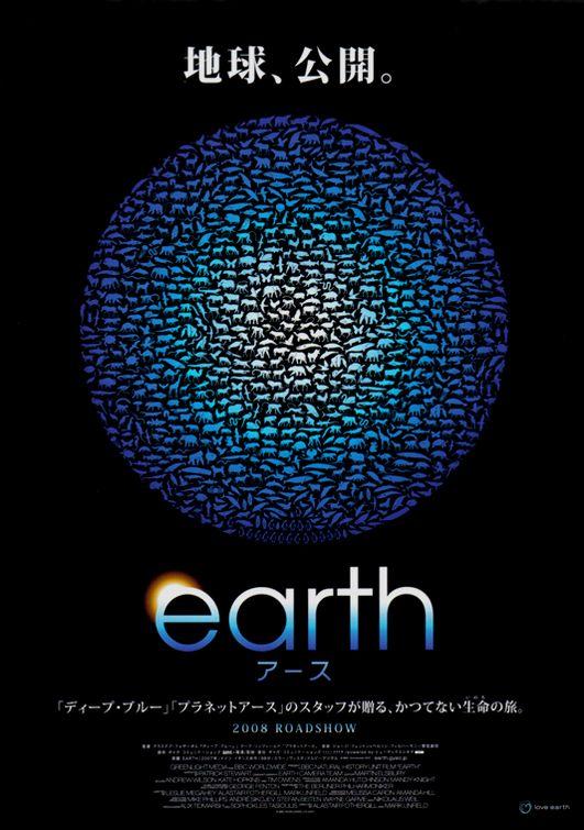 Земля - (Earth)
